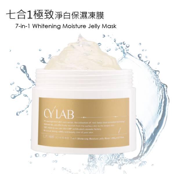 CYLAB 七合1極致淨白保濕凍膜 250g 七合1極致淨白保濕凍膜, 美白, 保濕, 凍膜, 亮白, 暗沉, 斑點, 保濕, 保養, 淨化毛孔