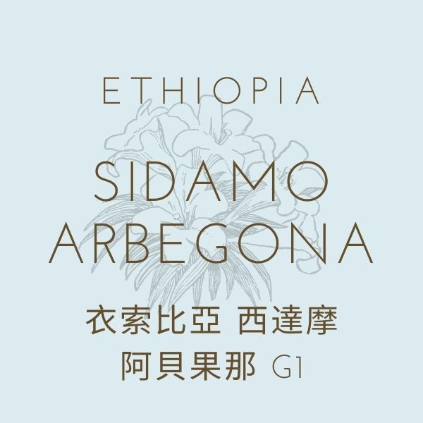 【熟豆】衣索比亞 西達摩 阿貝果那 G1 水洗 熟豆,衣索比亞,藝伎村,綠標藝伎,日曬,咖啡豆