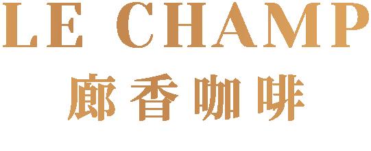 LE CHAMP廊香咖啡|精品掛耳包、咖啡豆|直送台灣香港澳門新加坡