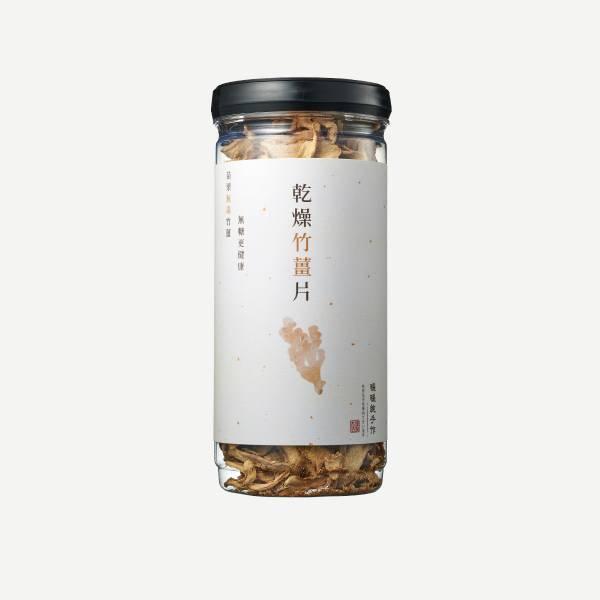 【無糖】乾燥竹薑片