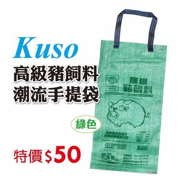 (綠)高級豬飼料手提袋 原價79元 特價50元/個