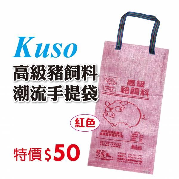(粉)高級豬飼料手提袋 原價79元 特價50元/個