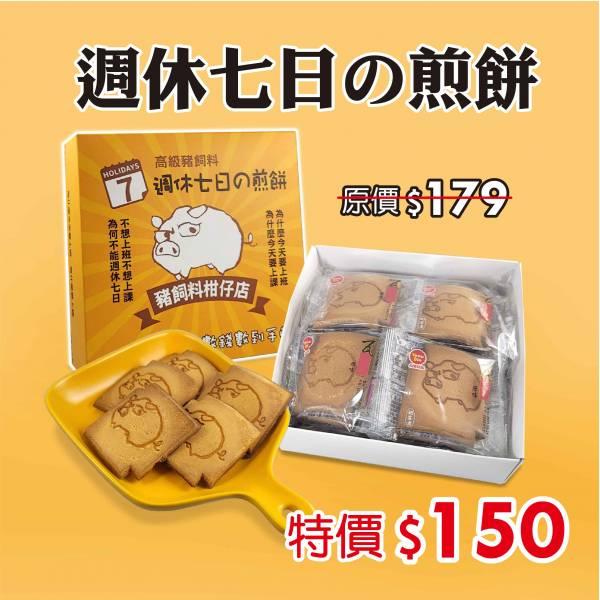 小豬煎餅禮盒 原價179元 特價150元/個
