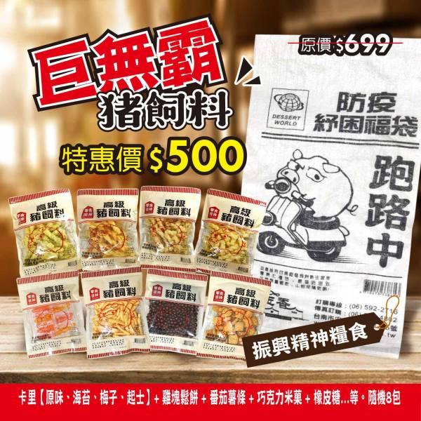 (跑路中)巨無霸豬飼料零食  原價699元 特價500元