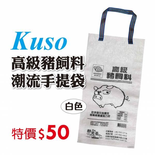 (白)高級豬飼料手提袋 原價79元 特價50元/個