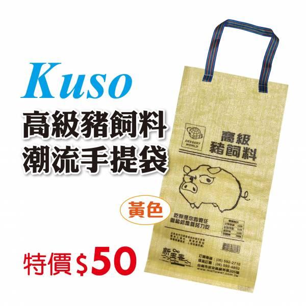 (黃)高級豬飼料手提袋 原價79元 特價50元/個