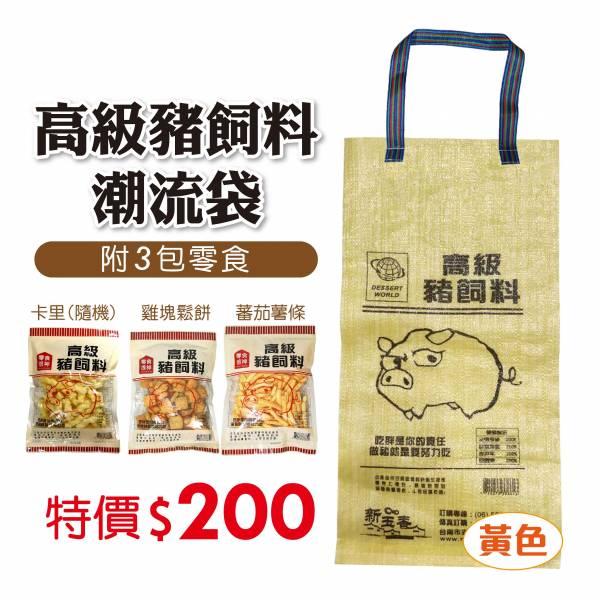 (黃)高級豬飼料手提袋 原價229元 特價200元/個