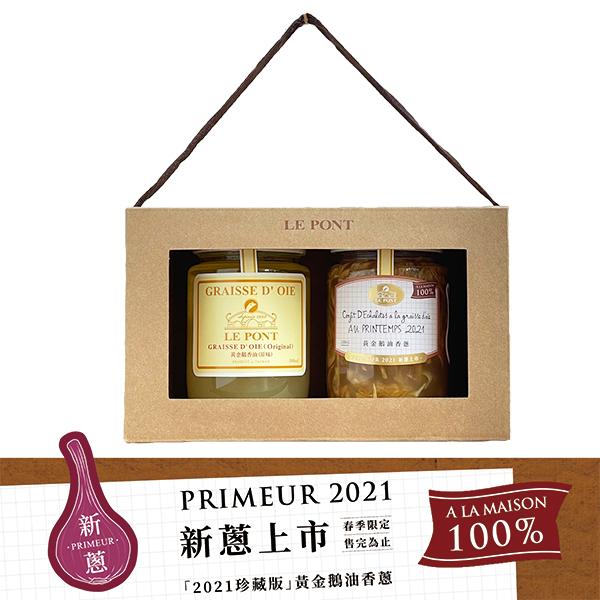 「2021珍藏版」鵝油二入禮盒 樂朋,黃金鵝油香蔥,鵝油,橋邊