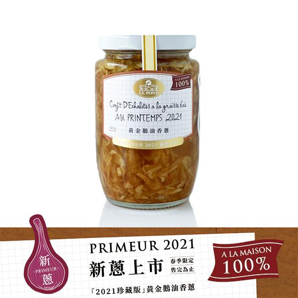 「2021珍藏版」黃金鵝油香蔥 樂朋,黃金鵝油香蔥,鵝油,橋邊