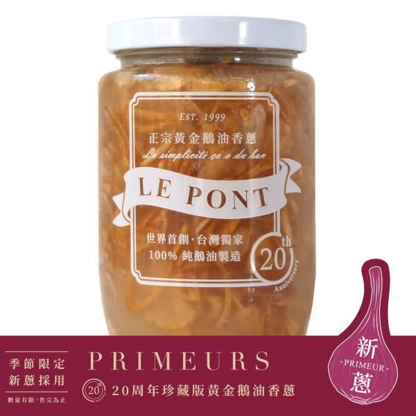 「20周年珍藏版」黃金鵝油香蔥 樂朋,黃金鵝油香蔥,鵝油,橋邊