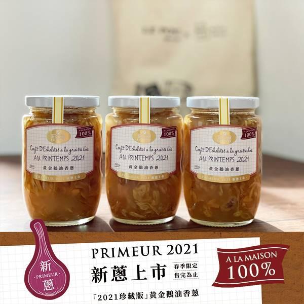 「2021珍藏版」3入袋裝組 樂朋,黃金鵝油香蔥,鵝油,橋邊