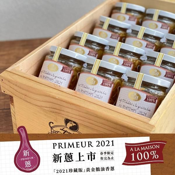 「2021珍藏版」12入整箱帶回家 樂朋,黃金鵝油香蔥,鵝油,橋邊