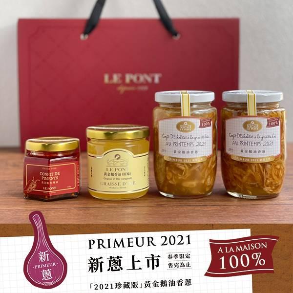 「2021珍藏版」經典四入禮盒 樂朋,黃金鵝油香蔥,鵝油,橋邊