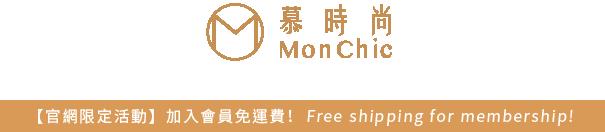 Mon Chic 慕時尚