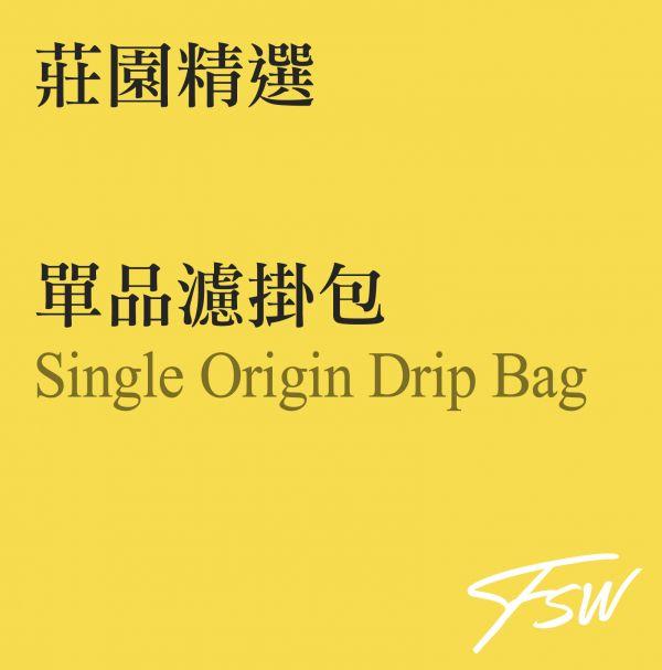 Single Original Drip Bag - A 耳掛包, 濾掛包, 單品, 咖啡莊園