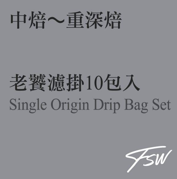 Connoisseur's Choice - Drip Bag Set (10 pcs)