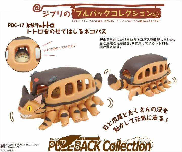 ENSKY 吉卜力 迴力車系列 PBC-17 龍貓 貓巴士與龍貓 ENSKY,吉卜力,迴力車系列,PBC-17,龍貓,貓巴士