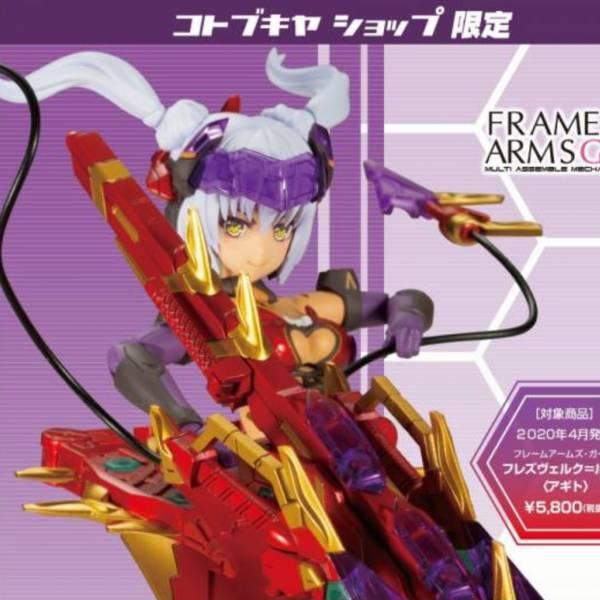 [特典版] Kotobukiya Frame Arms Girl 機甲少女 猩紅魔鷲 龍顎 組裝模型  特典版,Kotobukiya,Frame Arms Girl,骨裝機娘,猩紅魔鷲,龍顎,組裝模型