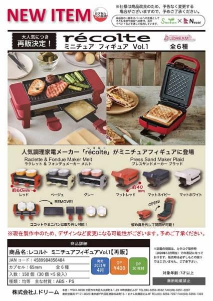 [再販] J.DREAM 扭蛋 日本recolte廚房用品模型 全6種販售 ,[,再販,],J.DREAM,扭蛋,日本,recolte,廚房用品模型,全6種販售,