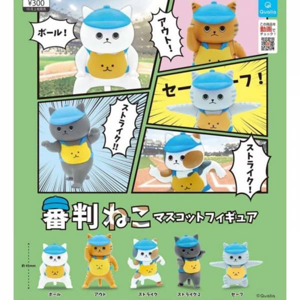 Qualia 扭蛋 棒球裁判貓 全5種 隨機5入販售 Qualia,扭蛋,棒球裁判貓,全5種 隨機5入販售,