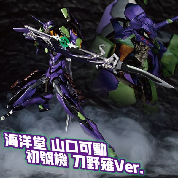 Union Creative 海洋堂 山口可動 新世紀福音戰士 EVANGELION EVOLUTION 初號機 刀野薙Ver. Union Creative,山口可動,新世紀福音戰士,EVANGELION EVOLUTION,初號機,刀野薙Ver.
