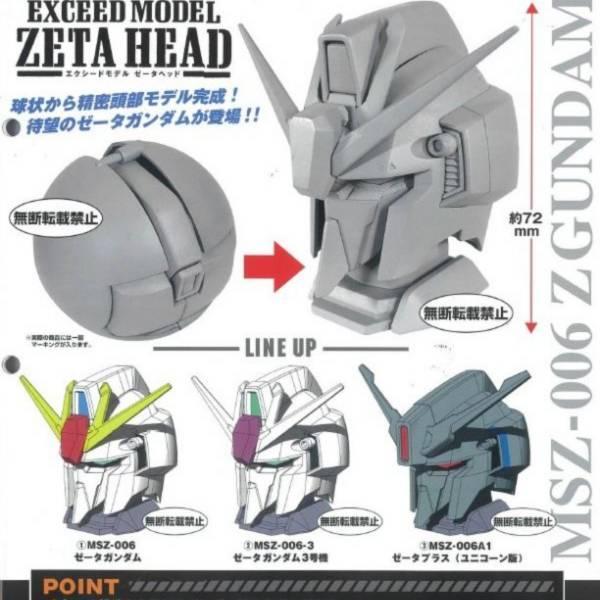BANDAI 扭蛋 機動戰士Z鋼彈 EXCEED MODEL 鋼彈頭 全3種 隨機4入販售  BANDAI,扭蛋,機動戰士Z鋼彈,EXCEED MODEL,鋼彈頭 ,全3種 隨機4入販售,