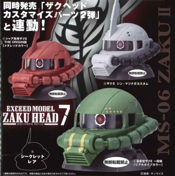 BANDAI 扭蛋 轉蛋 機動戰士鋼彈 薩克頭P7 全4種 隨機4入販售 BANDAI,扭蛋,轉蛋,機動戰士鋼彈,薩克頭P7