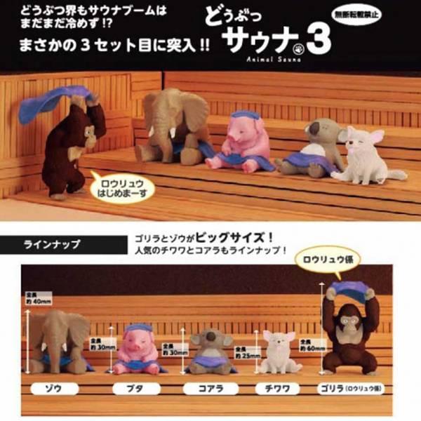 BANDAI 扭蛋 動物三溫暖03 全5種販售 BANDAI,扭蛋,動物三溫暖03