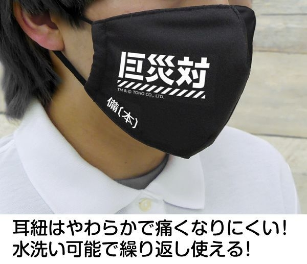 [再販] COSPA 哥吉拉 巨災對 布口罩 防臭抗 紫外線 黑色 (非醫用) COSPA,哥吉拉,巨災對,布口罩,防臭抗紫外線,黑色, (非醫用),