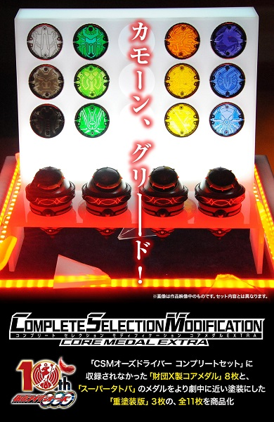 [PB商店] BANDAI 假面騎士OOO CSM 核心硬幣 BANDAI,假面騎士,OOO,CSM,細胞硬幣,核心硬幣