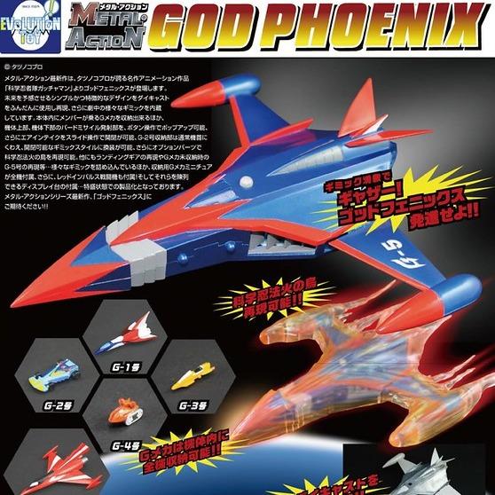Evolution Toy / 科學小飛俠 G-5 鳳凰號 / 火鳥功 模式啟動 特別仕樣 / 科學忍者隊 / 神鳳凰 Evolution Toy, 科學小飛俠,阿龍專用機,火鳥號