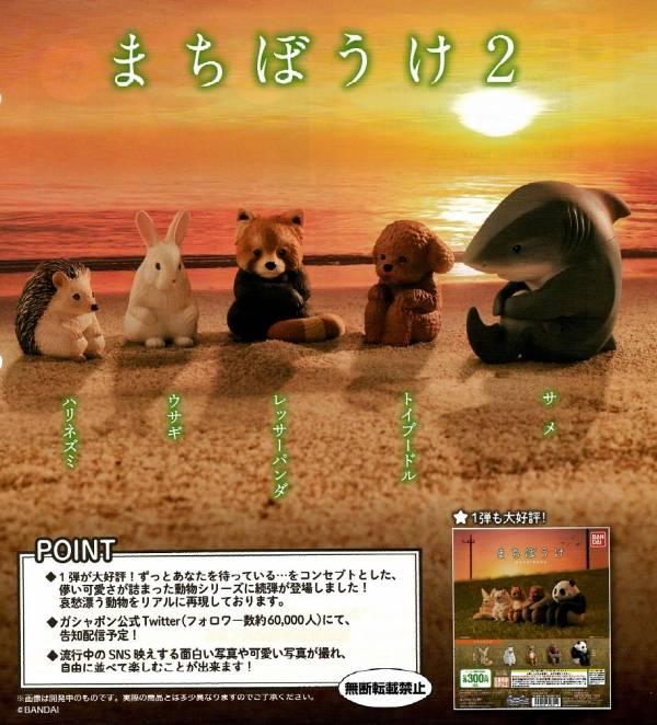BANDAI 扭蛋 等待的動物P2 隨機5入販售 BANDAI,扭蛋,等待動物P2