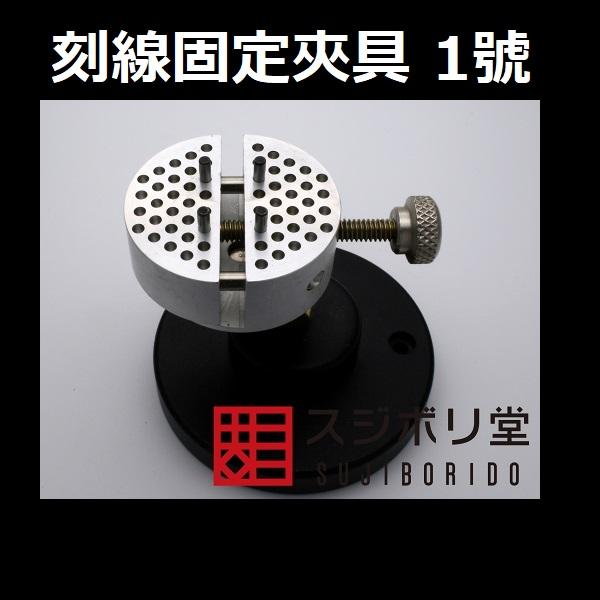 SUJIBORIDO 刻線固定夾具 1號 雕刻刀 BMC SUJIBORIDO,BMC,刻線,夾具,