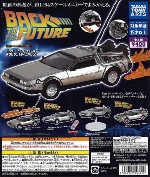 T-ARTS 扭蛋 回到未來 電影模型車 全4種 隨機5入販售  T-ARTS,扭蛋,回到未來,電影模型車,全4種 隨機5入販售,
