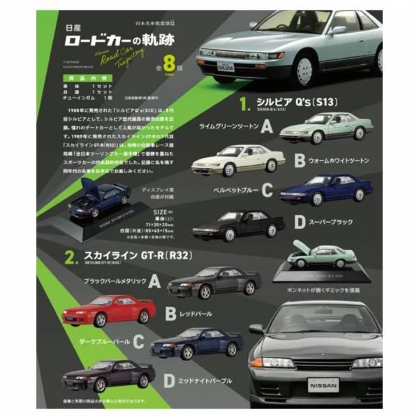 F-toys 盒玩 1/64 微型車 日產Road car的軌跡 全8種 一中盒10入販售  F-toys,盒玩,1/64,微型車,日產Road car的軌跡,全8種 一中盒10入販售,