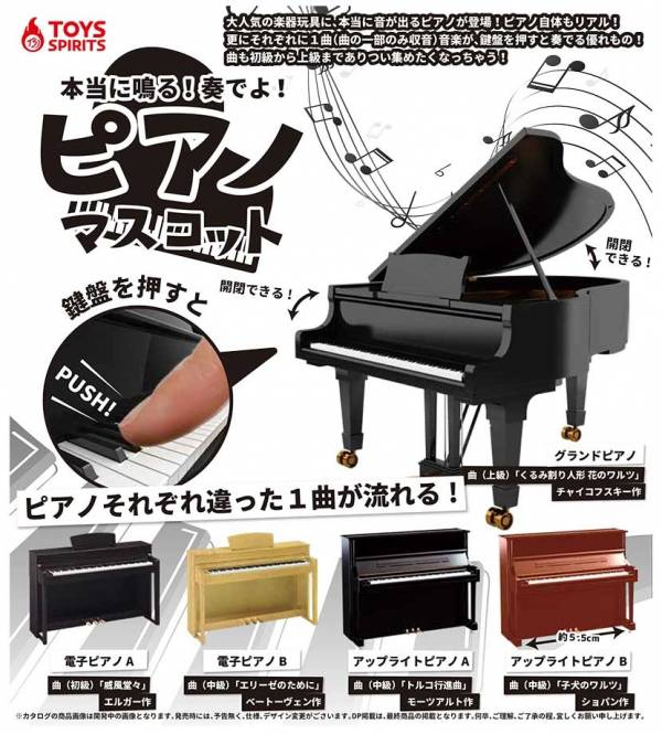 ToysSpirits 扭蛋 可發聲演奏鋼琴 全5種販售 ToysSpirits,扭蛋,可發聲演奏鋼琴