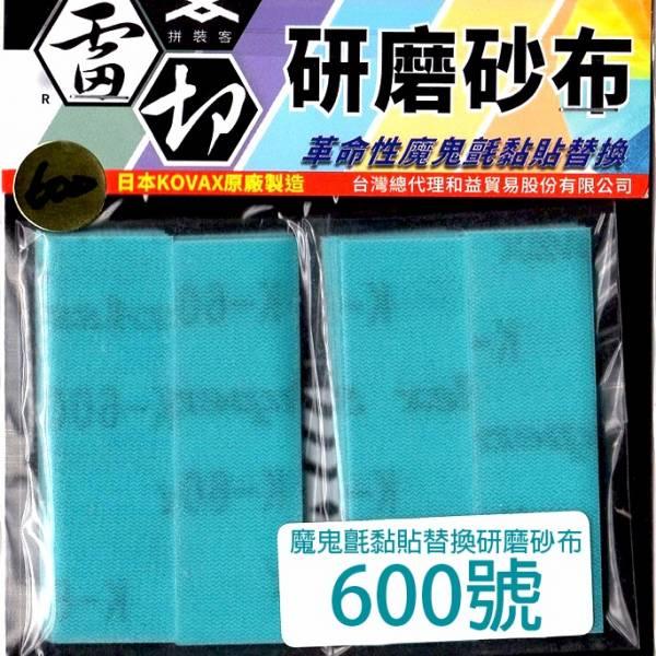 KOVAX 雷切 魔鬼氈黏貼替換研磨砂布 600號 KOVAX,雷切,研磨砂布