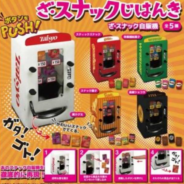 ToysSpirits 扭蛋 迷你零食自動販賣機 全5種販售 ToysSpirits,扭蛋,迷你零食自動販賣機,全5種販售,