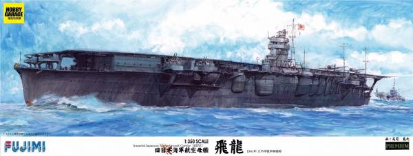 1/350 艦船SPOT 航空母艦 飛龍 豪華版 FUJIMI 富士美 組裝模型 FUJIMI,1/350,全艦底,PREMIUM,豪華,航空母艦,飛龍,