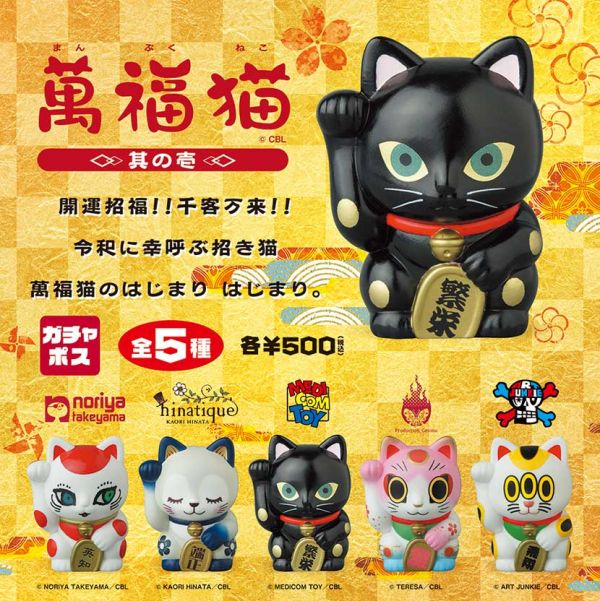 Medicom Toy 萬福貓 其之壹 隨機5入販售 Medicom Toy,萬福貓,其之壹