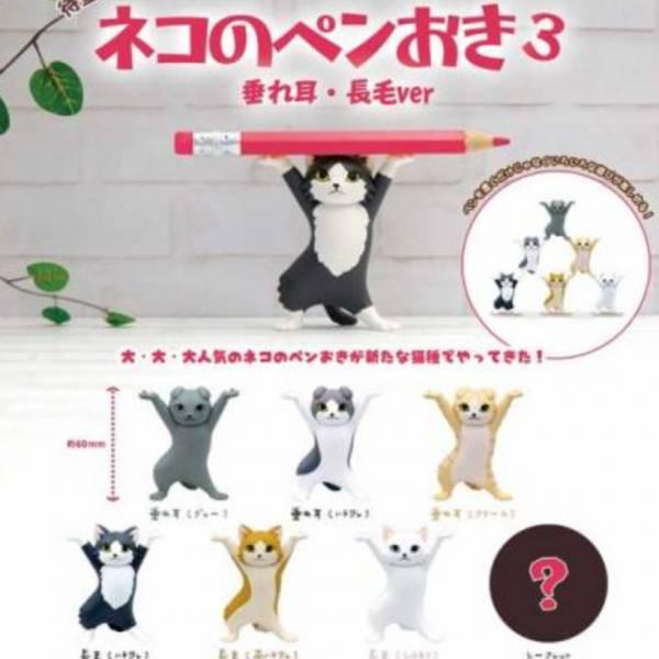 [再販] Qualia 扭蛋 貓咪置筆架 第三彈 垂耳 長毛篇 全7種 隨機8入販售 Qualia,扭蛋,貓咪置筆架,第三彈,垂耳,長毛篇,全7種,隨機8入販售,