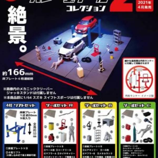 ToysCabin 扭蛋 1比64汽車維修廠景組P2 全4種販售  ToysCabin,扭蛋,1比64,汽車維修廠景組,P2,全4種販售,