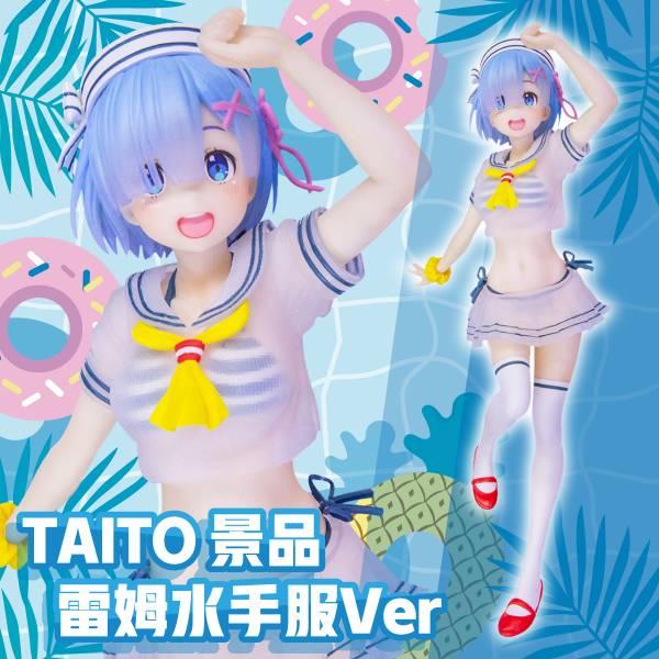 TAITO 景品 Re:從零開始的異世界生活 雷姆 水手服Ver. TAITO,景品,Re:從零開始的異世界生活,雷姆,水手服