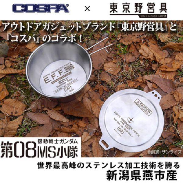 COSPA 機動戰士鋼彈 第08MS小隊 不銹鋼登山杯蓋 日本新瀉縣燕市產 COSPA,機動戰士鋼彈,第08MS小隊,不銹鋼,登山杯蓋