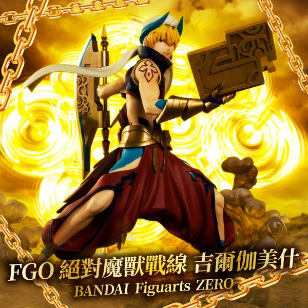 BANDAI Figuarts ZERO Fate FGO 絕對魔獸戰線巴比倫尼亞 吉爾伽美什 BANDAI,Figuarts ZERO,EXTRA BATTLE,海賊王,三大將,庫山,青雉