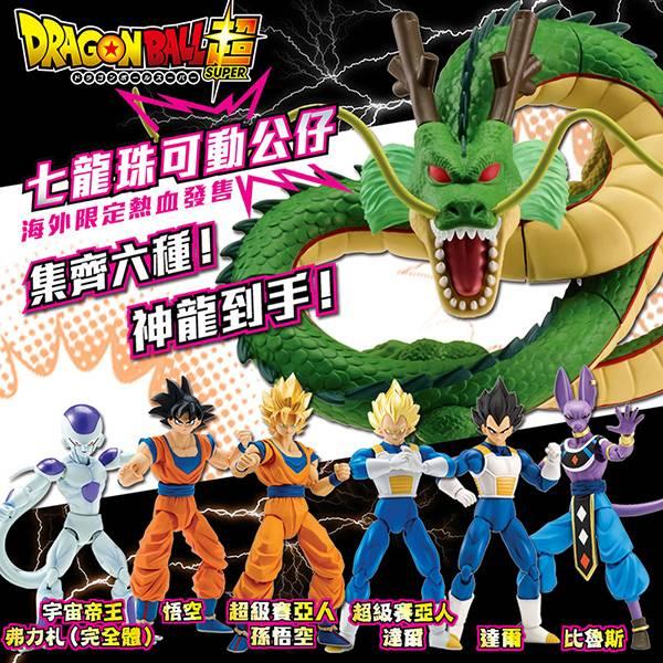 BANDAI DragonStars 七龍珠超 可動公仔召喚神龍套組 BANDAI,七龍珠超,可動公仔,神龍
