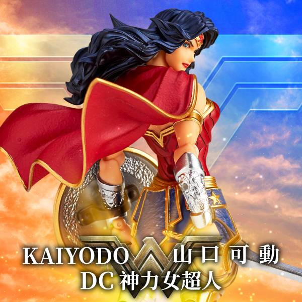 KAIYODO AMAZING YAMAGUCHI  山口可動 DC 神力女超人 Wonder Woman 可動公仔 KAIYODO,AMAZING YAMAGUCHI ,山口可動,DC,神力女超人,Wonder Woman