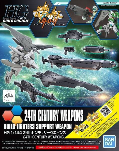 HGBC 1/144 24th 七槍智天使 擴充武器組 鋼彈創鬥者,潛網大戰,托勒密裝甲