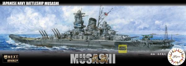 1/700 艦NX2 戰艦 武藏 全艦底 FUJIMI NEXT2 富士美 全艦底 組裝模型 FUJIMI,1/700,NEXT,全艦底,戰艦,武藏,