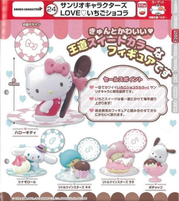 T-ARTS 扭蛋 三麗鷗角色 LOVE 草莓巧克力 公仔 全5種 隨機5入販售 T-ARTS,扭蛋,三麗鷗,角色,LOVE,草莓巧克力,公仔,全5種,隨機5入販售,
